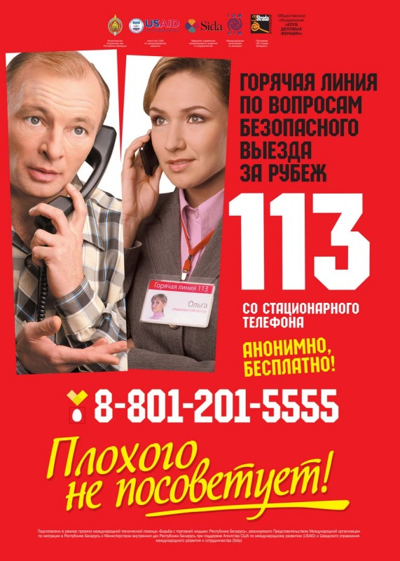 Hotline Campaign