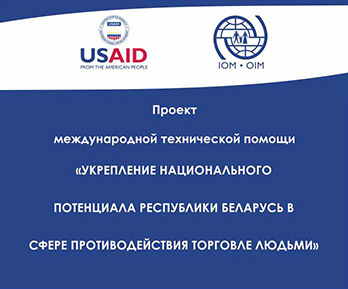 Strengthening the National Capacity of the Republic of Belarus in the Sphere of Combatting Trafficking in Human Beings
